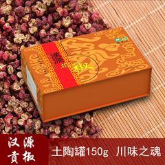 包邮川味魂汉源花椒150g 红花椒椒麻鲜香正品四川特产川菜