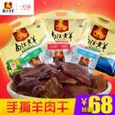 南江黄羊手撕羊肉干熟食五香香辣泡椒小吃零食168g【三种口味】 咀嚼有劲 肉香不止