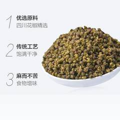 川珍干藤椒青花椒40g