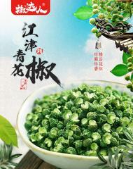 花椒绿麻椒特麻花椒粒藤椒粉450g