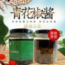 平昌原产地竹林炊烟青花椒酱传统榨菜下饭菜150g*2