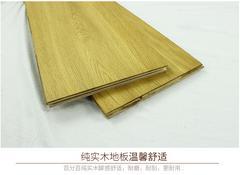 橡木木地板