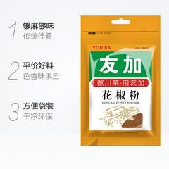 友加食品花椒粉麻椒粉30g