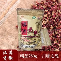 包邮川味魂汉源花椒250g 红花椒椒麻鲜香正品四川特产川菜