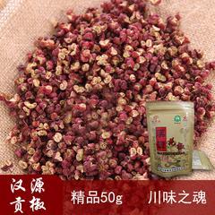 包邮川味魂汉源花椒50g 红花椒椒麻鲜香正品四川特产川菜