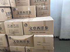 文登西洋参干参-硬枝-4年直播-994kg