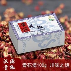包邮川味魂汉源花椒 100g 红花椒 椒麻鲜香正品四川特产川菜