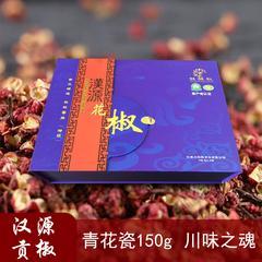 包邮川味魂汉源花椒150g 红花椒 椒麻鲜香正品四川特产川菜