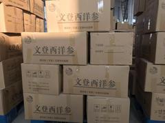 文登西洋参干参-硬枝-4年直播-2661kg