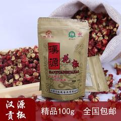 包邮川味魂汉源花椒100g 红花椒椒麻鲜香正品四川特产川菜