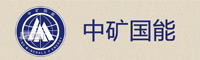 中矿国能(北京)进出口有限公司