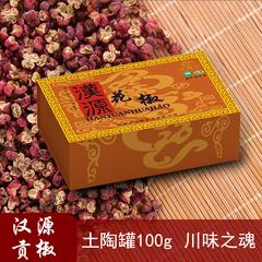 包邮川味魂汉源花椒100g 红花椒 椒麻鲜香正品四川特产川菜