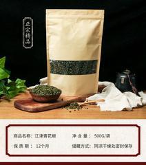 四川特级青花椒粒包邮500g干青麻椒