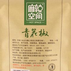 四川青花椒特级特麻50g金阳九叶新鲜食用藤椒青麻椒调料