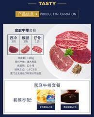 澳洲进口牛肉